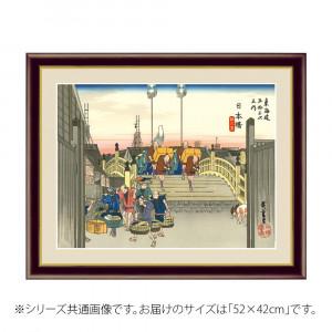 アート額絵 歌川広重 日本橋 朝之景 G4-BU060 52×42cm