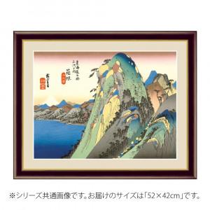 アート額絵 歌川広重 箱根 湖水図 G4-BU062 52×42cm