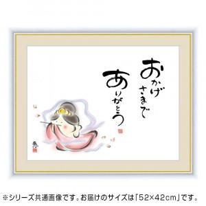 アート額絵 佐藤恵風 おかげさまで ありがとう G4-AK043 52×42cm
