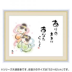 アート額絵 佐藤恵風 ありのままに あなたらしく G4-AK045 52×42cm