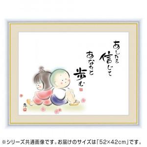アート額絵 佐藤恵風 あしたを信じて あなたと歩む G4-AW034 52×42cm