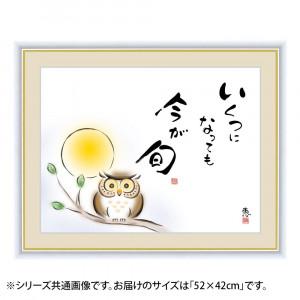 アート額絵 佐藤恵風 いくつになっても今が旬 G4-AH001 52×42cm