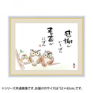アート額絵 佐藤恵風 感謝がいちばん 素直がにばん G4-AH002 52×42cm