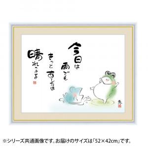 アート額絵 佐藤恵風 今日は雨でも きっとあしたは晴れるよ G4-AC040 52×42cm