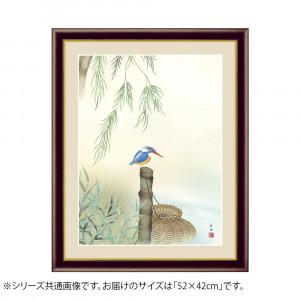 アート額絵 田村竹世 かわせみ G4-BK072 52×42cm