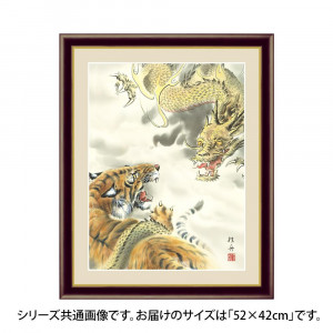 アート額絵 長江桂舟 龍虎図 G4-BY034 52×42cm