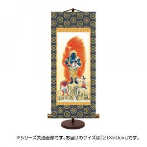 場所を選ばず飾れるコンパクトな仏事掛軸 年間定番 表装卓上掛軸 田村竹世 E7-003 21×50cm 不動明王 交換無料