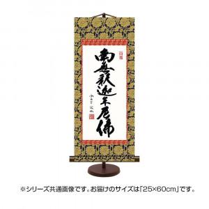 表装卓上掛軸 小木曽宗水 釈迦名号 E7-010 25×60cm