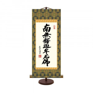 表装卓上掛軸 斎藤香雪 釈迦名号 E7-011 17×40cm