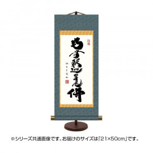 表装卓上掛軸 小木曽宗水 釈迦名号 E7-012 21×50cm