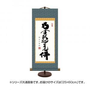 表装卓上掛軸 小木曽宗水 釈迦名号 E7-012 25×60cm