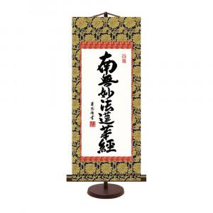 表装卓上掛軸 吉田清悠 日蓮名号 E7-014 17×40cm
