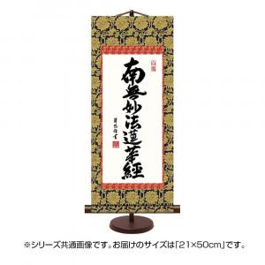 表装卓上掛軸 吉田清悠 日蓮名号 E7-014 21×50cm