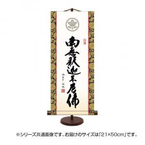 表装卓上掛軸 家紋入 小木曽宗水 釈迦名号 E7-024 21×50cm