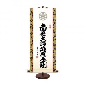 表装卓上掛軸 家紋入 中田逸夫 日蓮名号 E7-025 17×40cm