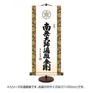 表装卓上掛軸 家紋入 中田逸夫 日蓮名号 E7-025 21×50cm