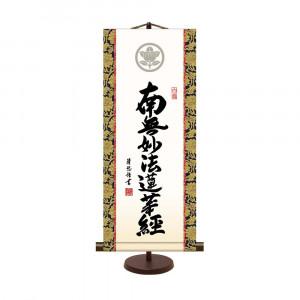 法要や祭事に コンパクトな掛軸です 表装卓上掛軸 家紋入 日本メーカー新品 吉田清悠 E7-026 高級 弘法名号 17×40cm
