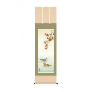 掛軸 西尾香悦 鴛鴦 KZ1MA6-35D 44.5×164cm