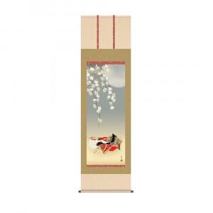床の間に日本の美 激安 掛け軸を 掛軸 西尾香悦 54.5×190cm KZ2F1-182 未使用品 小町雛