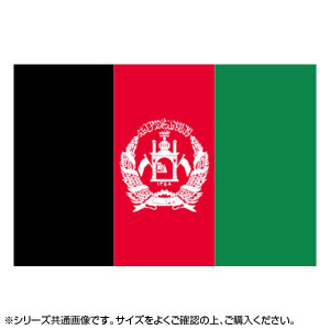 N国旗 アフガニスタン No.2 W1350×H900mm 22816