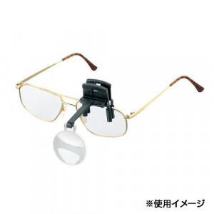エッシェンバッハ ラボ・クリップ 眼鏡にはさむクリップタイプの作業用ルーペ 4.0倍/7.0倍 1646-247