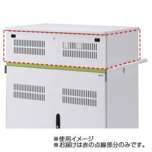 サンワサプライ タブレット収納保管庫用追加収納ボックス 44台収納タイプ用 CAI-CABBOX44
