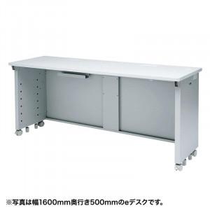サンワサプライ eデスク Sタイプ ED-SK15050N