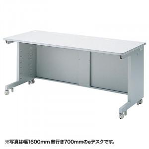 サンワサプライ eデスク Sタイプ ED-SK17065N