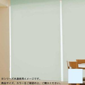 タチカワ ファーステージ ロールスクリーン オフホワイト 幅130×高さ200cm プルコード式 TR-157 ベビーブルー
