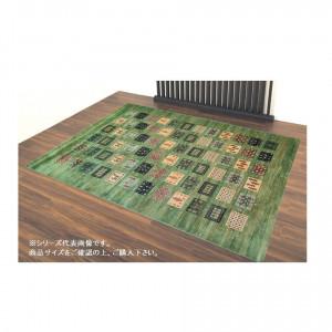 ベルギー製 モケット織りカーペット 195X250cm グリーン R148973GN