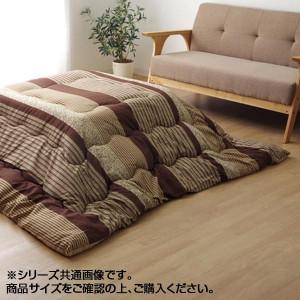 厚掛けこたつ布団 正方形 『ラムール』 ベージュ 約190×190cm 5994309