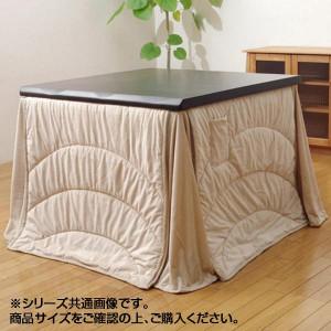 ハイタイプ用 こたつ薄掛け布団 長方形 『フィーラ ハイタイプ』 ベージュ 約205×235cm 5870419
