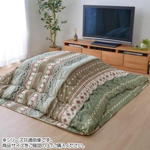 こたつ布団 『ライナス』 掛け敷きセット グリーン 約190×190cm 5996719