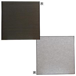 純国産 置き畳 ユニット畳 『右京』 ブラック 82×82×2.5cm 6枚1セット 8309530