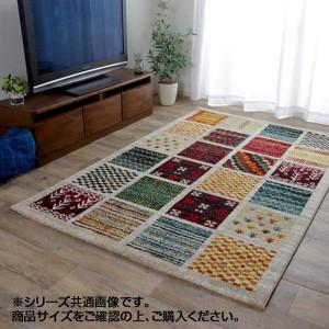トルコ製 ウィルトン織カーペット ラグ 『カルファー』 アイボリー 約133×190cm 2349729