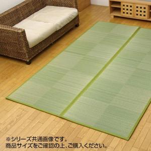 純国産 い草花ござカーペット 『STノア』 グリーン 江戸間8畳 約348×352cm 4114508