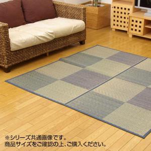 い草花ござカーペット 『DXパルコ』 ブルー 江戸間3畳 約174×261cm 4803203