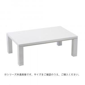 こたつテーブル ジェシカ 135 Q022