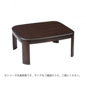 こたつテーブル ライアン 90 Q049