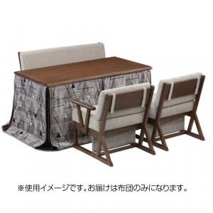 こたつテーブル用 布団 GL-135FUQ Q114