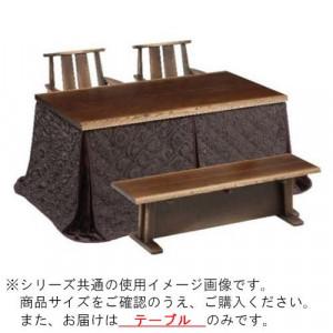 温度調節ができる角型こたつ 販売期間 限定のお得なタイムセール お買い得品 こたつテーブル 150HIQ105 日向