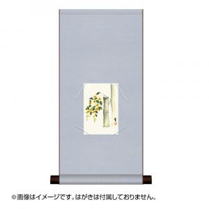 手紙や絵はがきをお洒落に飾れます 絵葉書掛 休み 純綿絵はがき掛 WSU-002 限定モデル 24×50cm