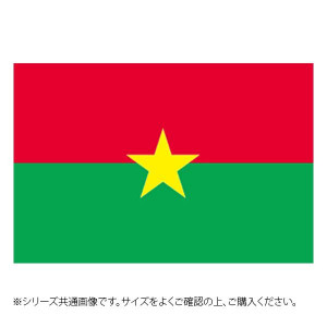 N国旗 ブリキナファソ No.1 W1050×H700mm 23383