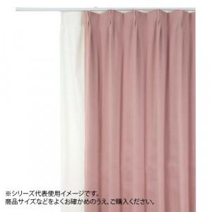 防炎遮光1級カーテン ピンク 約幅100×丈150cm 2枚組