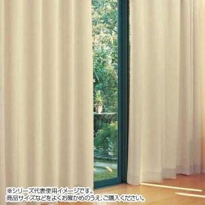 防炎遮光1級カーテン ベージュ 約幅100×丈150cm 超安い 2枚組 アウトレット☆送料無料