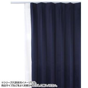 防炎遮光1級カーテン ネイビー 海外並行輸入正規品 約幅100×丈150cm 定番から日本未入荷 2枚組
