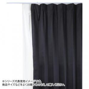 防炎遮光1級カーテン ブラック 約幅100×丈178cm 2枚組