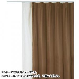 防炎遮光1級カーテン ブラウン 約幅100×丈185cm 2枚組