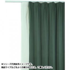 防炎遮光1級カーテン ダークグリーン 約幅100×丈185cm 2枚組