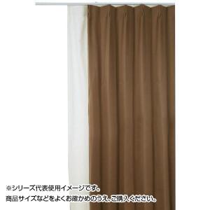 防炎遮光1級カーテン ブラウン 約幅100×丈200cm 2枚組